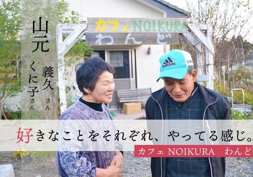 【カフェわんど】63歳に初めてのカフェ勤務。「好きなことをそれぞれ、やっている感じ。」
