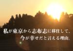 【田舎暮らし】私が東京から志布志に移住して、今が幸せだと言える理由。