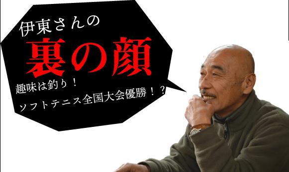 【シューズイトウ】「革漬け者」伊東さんの趣味の顔