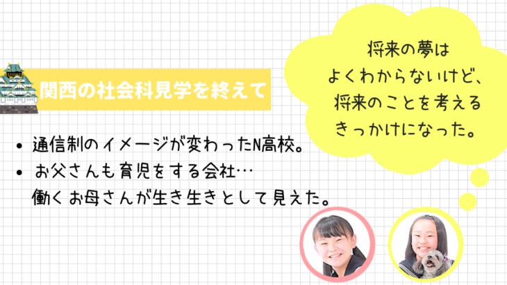 大阪での社会科見学。見える世界が広くなり、将来のことを考えるきっかけに。