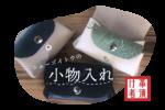 【革漬け者】シューズイトウのレザークラフト。小物入れワークショップ体験!