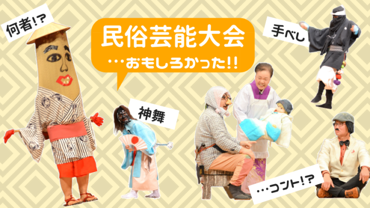 3年に一度の民俗芸能大会…めちゃくちゃ面白かった!!感想レポ!!
