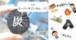 【千田窯】炭ってスーパーすごいやん!炭のすごさと作り方についてアツく語る。