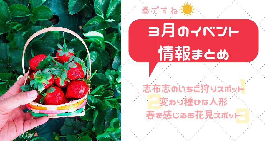 【3月のイベント情報】イチゴ狩り・お花見スポット紹介!春が来ましたね。
