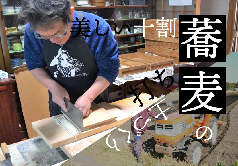"""福元さんが作る蕎麦は美しい。""""土づくりからのど越しまで""""とは?ワークショップも企画中!"""