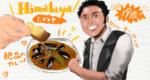 【インド料理専門店ヒマラヤ】経営するのはインド出身で4か国語を話す若干19歳の好青年!