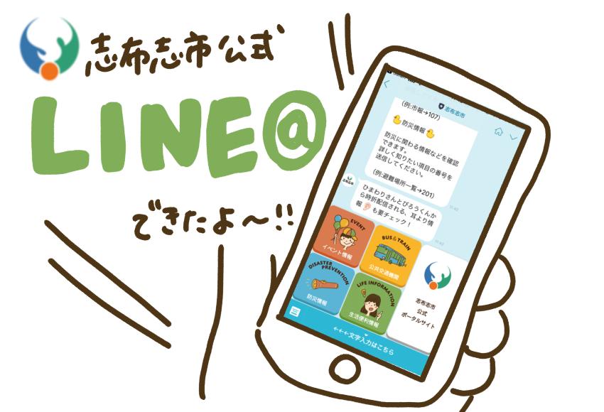 【便利!】志布志市公式LINE@がリリース!LINE@でできること/友達追加の方法
