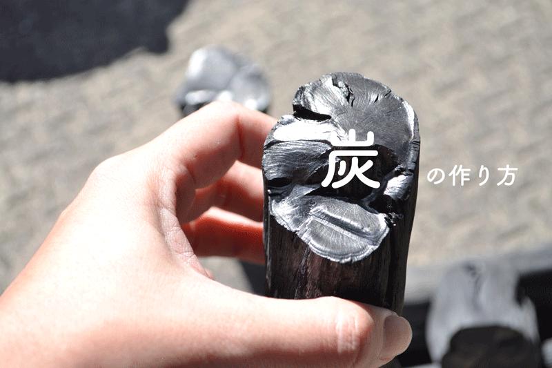 炭の作り方を写真で紹介!バーベキュー炭・日常使いにおすすめできる炭の種類は?