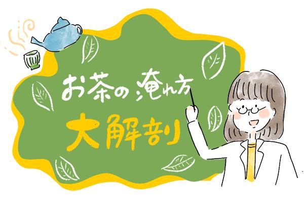 【お茶どころを愉しむ】ゆる~く解説!お茶の淹れ方大解剖