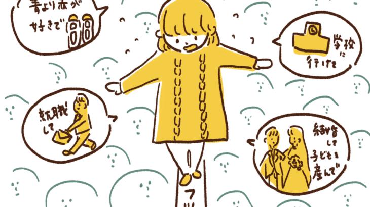【市報しぶし】ワーク・ライフ・バランスと「価値観」3つのお話